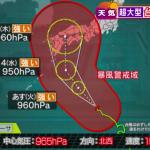 台風10号、愛知県への影響はいつ?交通機関、渋滞の予想は?