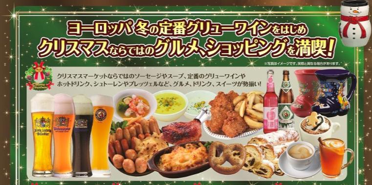 名古屋クリスマスマーケット2019年!混雑する日や時間帯は?限定商品もあり?